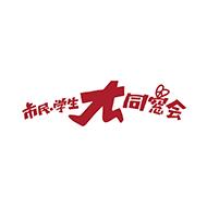 別府市 市民・学生大同窓会|2020.2.29[SAT]